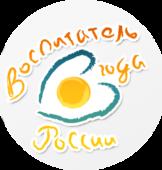 Республиканский этап Всероссийского профессионального конкурса «Воспитатель России-2019». Путь к успеху