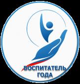 Муниципальный этап Всероссийского профессионального конкурса «Воспитатели года России» в 2018 году