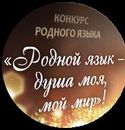 Конкурс «Родной язык – душа моя, мой мир»