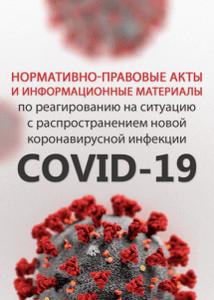 Нормативно-правовые акты и информационные материалы по реагированию на ситуацию с распространением новой коронавирусной инфекции COVID-19