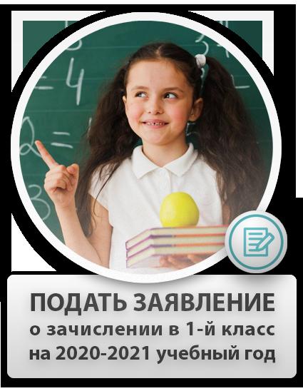 Подача заявления о зачислении в первый класс на 2020-2021 учебный год